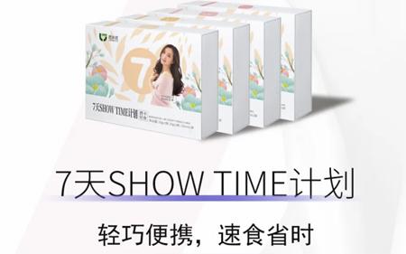 """【新品上市】ta来了!7天SHOW TIME计划 开启全新快速减肥轻""""食""""代."""
