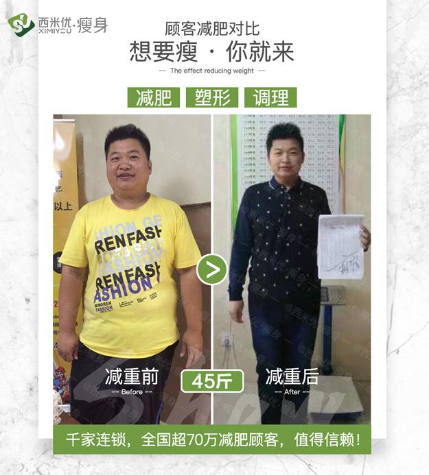 西米优瘦身案例刘先生减重45斤