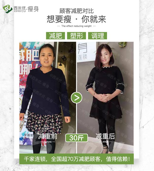 西米优瘦身案例 李女士减重30斤