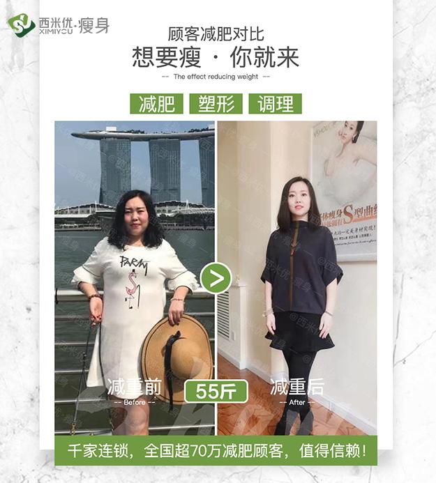 西米优瘦身案例 江女士减重30斤