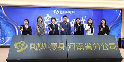 热烈庆祝西米优瘦身河南省分公司正式成立