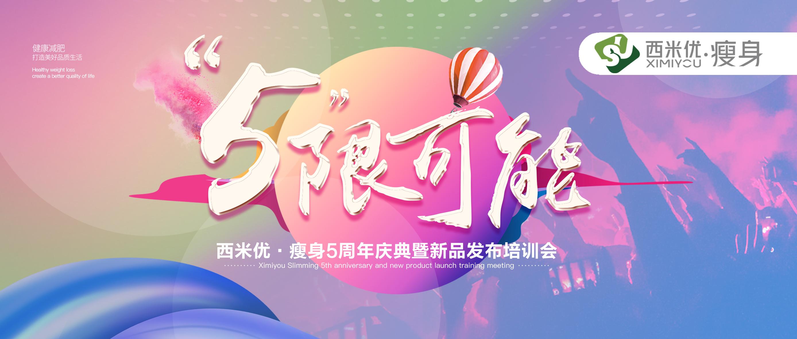2021西米优·瘦身5周年庆典暨新品发布培训会完美落幕